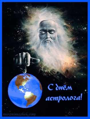 Начинается астрологический Новый год
