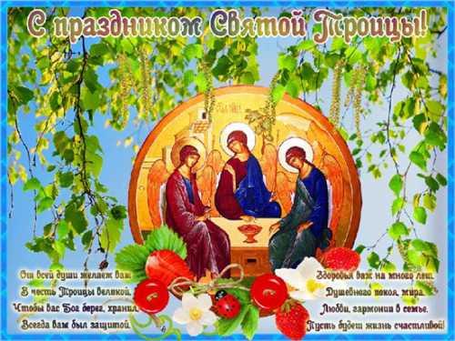 Красивые поздравления с Троицей 2018 в стихах