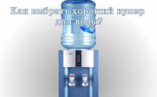Однако кулер с компрессорным охлаждением имеет более крупные габариты и вес в сравнении с диспенсером, охлаждающим воду электронным термо электрическим способом