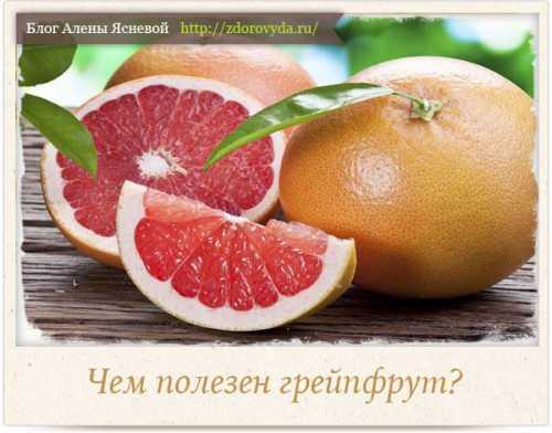 Полезные свойства грейпфрута о которых вы не знали